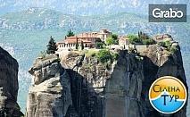 Екскурзия до Литохоро, Олимпийската ривиера, Метеора и Солун! 2 нощувки със закуски, плюс транспорт