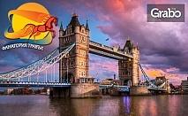Екскурзия до Лондон! 3 нощувки със закуски, самолетен транспорт, туристическа обиколка и възможност за Уиндзор и Оксфорд