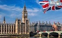 Екскурзия до Лондон през март или април! 5 нощувки със закуски в центъра, самолетен билет и водач от Луксъри Травел