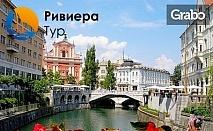 Екскурзия до Любляна, Копер, Триест и Удине през Май! 3 нощувки със закуски и транспорт