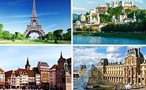 Екскурзия до Любляна, Мюнхен, Страсбург  Париж, Загреб! Транспорт + 9 нощувки със закуски и богата туристическа програма от Еко Тур Къмпани