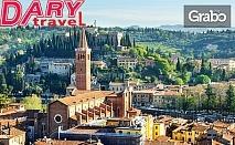 Екскурзия до Любляна и Венеция през Декември, с възможност за обиколка на Верона! 2 нощувки със закуски, плюс транспорт