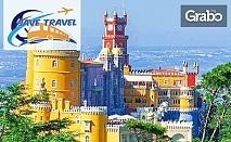 Екскурзия до Мадрид и Лисабон през Октомври! 7 нощувки със закуски и 5 вечери, плюс самолетен и автобусен транспорт