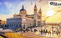 Екскурзия до Мадрид през Октомври и Ноември! 2 нощувки със закуски + двупосочен самолетен билет, от ВИП Турс
