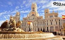 Екскурзия до Мадрид през Януари! 2 нощувки със закуски + двупосочен самолетен билет, от ВИП Тур