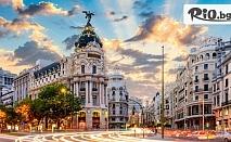 Екскурзия до Мадрид, Толедо и Андалусия! 6 нощувки със закуски в хотели 3* + самолетен транспорт, от Bulgaria Travel