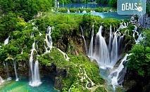 Екскурзия до магичните Плитвички езера! 3 нощувки със закуски, транспорт, посещение на Загреб, Любляна и Постойна яма!