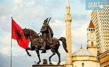 Екскурзия за 24 май до Охрид, Скопие, Тирана и Дуръс! 2 нощувки със закуски, транспорт и екскурзовод от Поход!