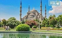 Екскурзия за Майски празници до Истанбул! 2 нощувки със закуски в Hotel Vatan Asur 3*, транспорт, екскурзовод и бонус: посещение на Одрин!
