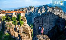 Екскурзия за Майските празници до Солун с посещение на феномена Метеора! 2 нощувки със закуски на Олимпийската ривиера, транспорт и водач!