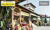 Екскурзия до Македония през Април или Май! Нощувка със закуска и вечеря в Етно село Тимчевски, плюс транспорт