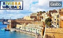 Екскурзия до Малта! 3 нощувки със закуски, плюс самолетен транспорт