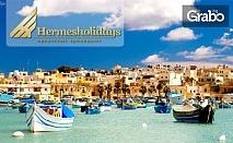 Екскурзия до Малта през Април или Май! 4 нощувки, плюс самолетен транспорт