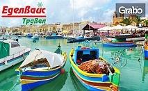 Екскурзия до Малта през Март или Април! 4 нощувки със закуски и вечери, плюс самолетен транспорт