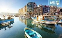 Екскурзия до Малта през октомври с Дари Травел! 4 нощувки със закуски в хотел 3* в Сейнт Джулианс, самолетен билет, трансфери и застраховка