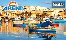 Екскурзия до Малта през Септември! 4 нощувки със закуски, двупосочен самолетен билет и летищни такси