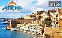Екскурзия до Малта през Януари! 3 нощувки със закуски, плюс самолетен билет и летищни такси