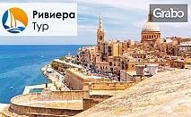 Екскурзия до Малта през Януари! 3 нощувки със закуски в Буджиба, плюс самолетен транспорт