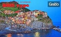 Екскурзия до Маранело, Болоня, Монтекатини Терме и Милано! 3 нощувки със закуски, плюс самолетен транспорт