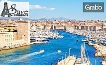 Екскурзия до Марсилия и Льо Кане де Мор! 4 нощувки, плюс самолетен транспорт, с възможност за Сен Тропе