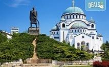 Екскурзия за 3 март до Белград, Сърбия! 2 нощувки със закуски в Hotel Balasevic 3*, транспорт и екскурзовод!