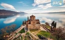 Екскурзия за 8-ми март до Охрид, Скопие и Струга! 2 нощувки във вила или в хотел 3*, 2 закуски по желание, транспорт и екскурзовод