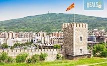 Екскурзия за 3-ти март до Скопие, Македония! 2 нощувки със закуски в Hotel Continental 3*, транспорт и екскурзовод