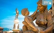 Екскурзия за 8-ми март до Скопие! 1 нощувка със закуска в Hotel Continental 4*, транспорт и екскурзоводско обслужване