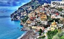 Екскурзия до Матера, Соренто, Неапол и Рим! 3 нощувки със закуски + самолетен, автобусен транспорт и багаж, от Bulgarian Holidays