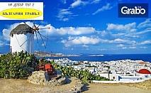 Екскурзия до Миконос и Атина - 4 нощувки със закуски и транспорт
