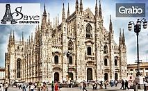 Екскурзия до Милано, Анимас, Женева, Париж и Брюксел през Септември! 4 нощувки със закуски, плюс самолетен транспорт