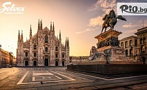 Екскурзия до Милано и езерата на Северна Италия за майските празници! 3 нощувки със закуски + чартърен полет и трансфери, от Туристическа агенция Солвекс