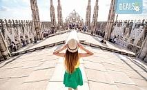 Екскурзия до Милано, Италия, с Дари Травел! Самолетен билет, 4 нощувки със закуски в хотел 2/3*, водач, обиколка в Милано и възможност за посещение на езерата Комо и Лугано!