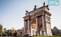 Екскурзия до Милано, Италия! Самолетен билет, летищни такси, 3 нощувки със закуски, екскурзовод, възможност за посещение на езерата Гарда, Лугано и Комо!