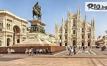 Екскурзия до Милано с възможност за посещение на Лугано-Швейцария! 2 нощуски със закуски + самолетен билет, от ВИП Турс
