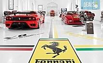 Екскурзия до Motor Show 2017 в Женева и Музея Ferrari в Маранело, с Дари Травел! 2 нощувки със закуски, самолетни билети и екскурзовод