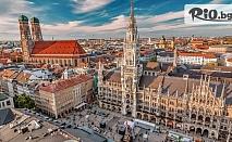 Екскурзия до Мюнхен, Люксембург, Париж, Берн, Женева, Люцерн и Цюрих! 6 нощувки със закуски + самолетен и автобусен транспорт, от Bulgarian Holidays