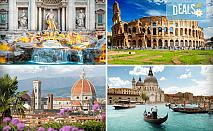 Екскурзия до най-красивите градове на Италия - Рим, Флоренция, Венеция, Пиза и Болоня! 8 дни, 5 нощувки със закуски, транспорт, екскурзовод и посещение на Любляна