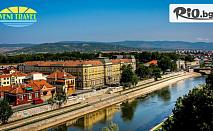 Екскурзия до Ниш, Белград и Пирот! 2 нощувки със закуски и вечери, едната Гала вечеря в ресторант с жива музика + транспорт и екскурзовод, от Вени Травел
