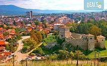 Екскурзия до Ниш и Пирот, с възможност за посещение на винарна Малча! 1 нощувка и закуска и вечеря с жива музика в хотел 3*, транспорт и екскурзовод