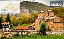 Екскурзия до Нишка баня за посрещане на Сръбската нова година! Нощувка със закуска и вечеря, плюс транспорт