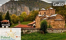 Екскурзия до Нишка баня, Суковски манастир, Цариброд и Фестивала на колбасицата в Пирот! Нощувка със закуска и вечеря, плюс транспорт