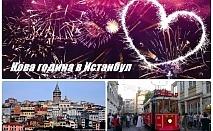 Екскурзия за Нова година в Истанбул, Турция! Автобусен транспорт + 3 нощувки на човек със закуски в Wish More Hotel Istanbul 5* + посещение на МОЛ Форум!