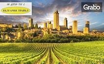 Екскурзия до областта Тоскана! 4 нощувки със закуски, транспорт и посещение на Венеция, Флоренция, Сиена и Болоня