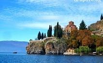 Екскурзия до Охрид, Македония! Транспорт, 2 нощувки със закуски и една вечеря + посещение на Скопие и Битоля от Солео 8