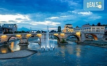 Екскурзия до Охрид и Скопие до България Травъл! 2 нощувки със закуски и вечери край Охридското езеро, транспорт и посещение на Струга