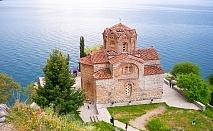 Екскурзия до Охрид и Скопие! 2 нощувки на човек със закуски + транспорт и възможност за посещение на Албания