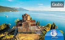 Екскурзия до Охрид и Скопие през 2020г! 2 нощувки със закуски и вечери, плюс транспорт