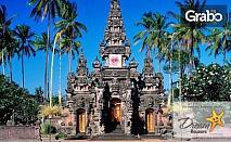 Екскурзия до остров Бали и Куала Лумпур! 8 нощувки със закуски, плюс самолетен билет от и до Куала Лумпур