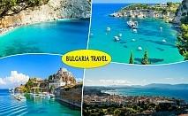 Екскурзия до остров Корфу, Гърция. Четири нощувки на човек на база All inclusive  + транспорт от ТА България Травъл
